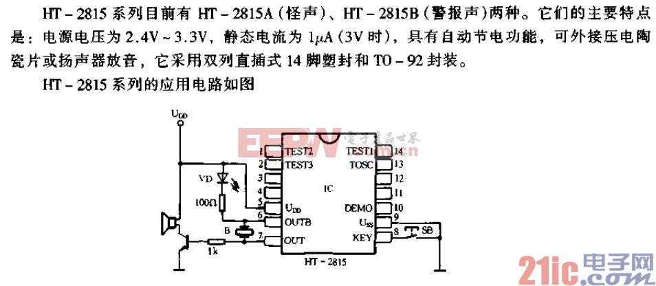 HT-2815系列(单音)电路.gif