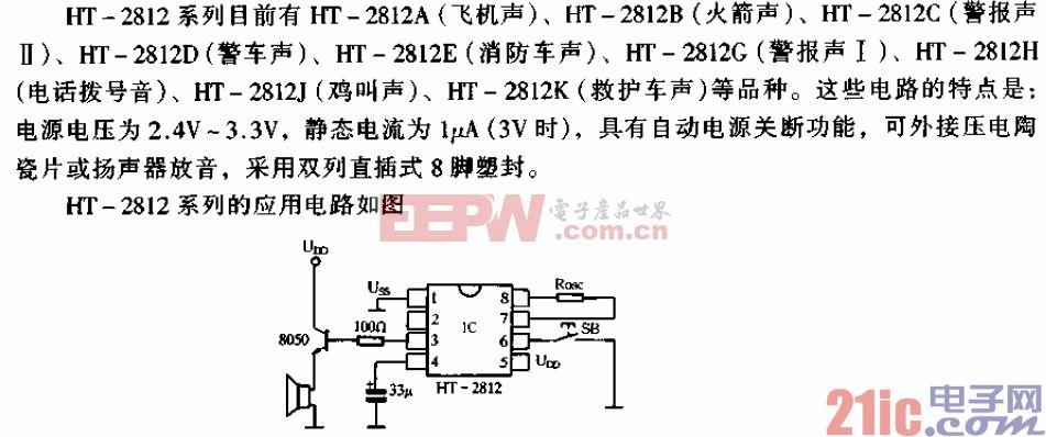 HT-2812系列(单音)电路