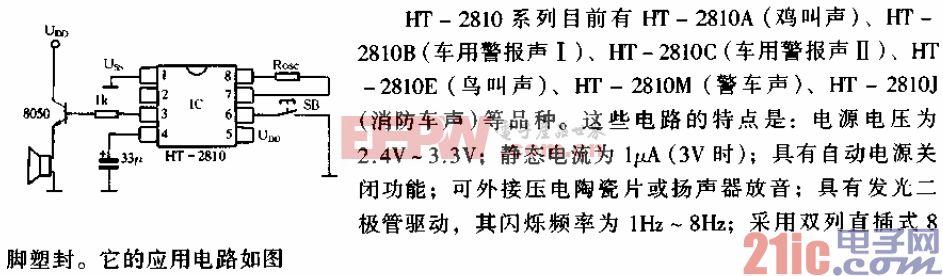 HT-2810系列(单音)电路.gif