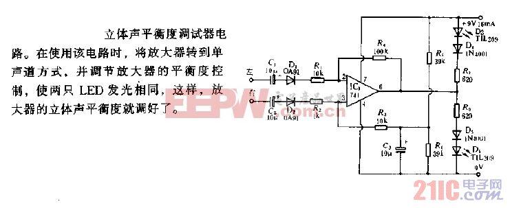 立体声平衡度调试器电路图