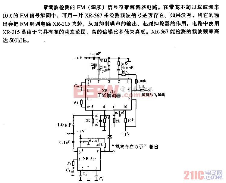 带载波检测的FM(调频)信号窄带解调器电路图.gif