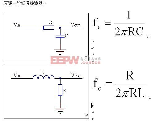 无源一阶低通滤波器电路及参数计算公式www.dz3w.com
