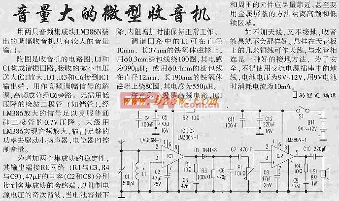 LM386组成的微型收音机电路图