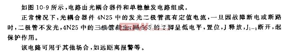 555断线光电隔离式保护电路图