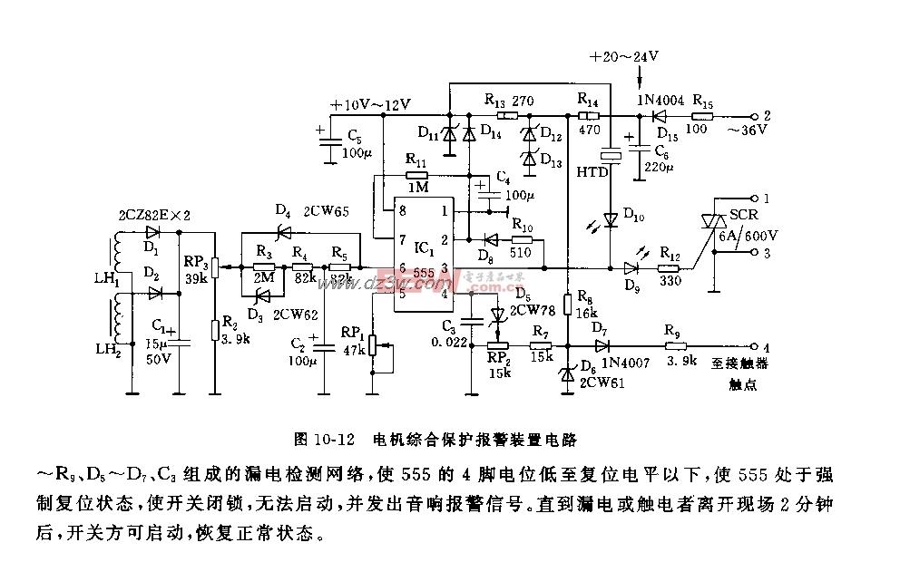 保护 综合/555电机综合保护报警装置电路图