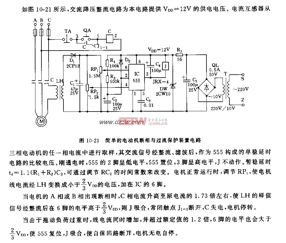 简单 过流保护/555简单的电动机断相与过流保护装置电路图...
