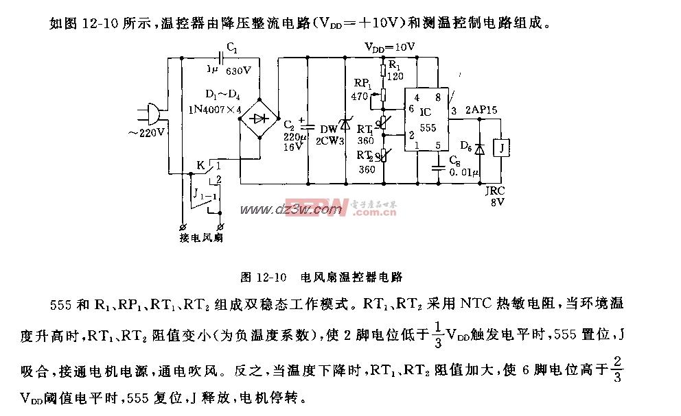 温控电路_555电风扇温控器电路图