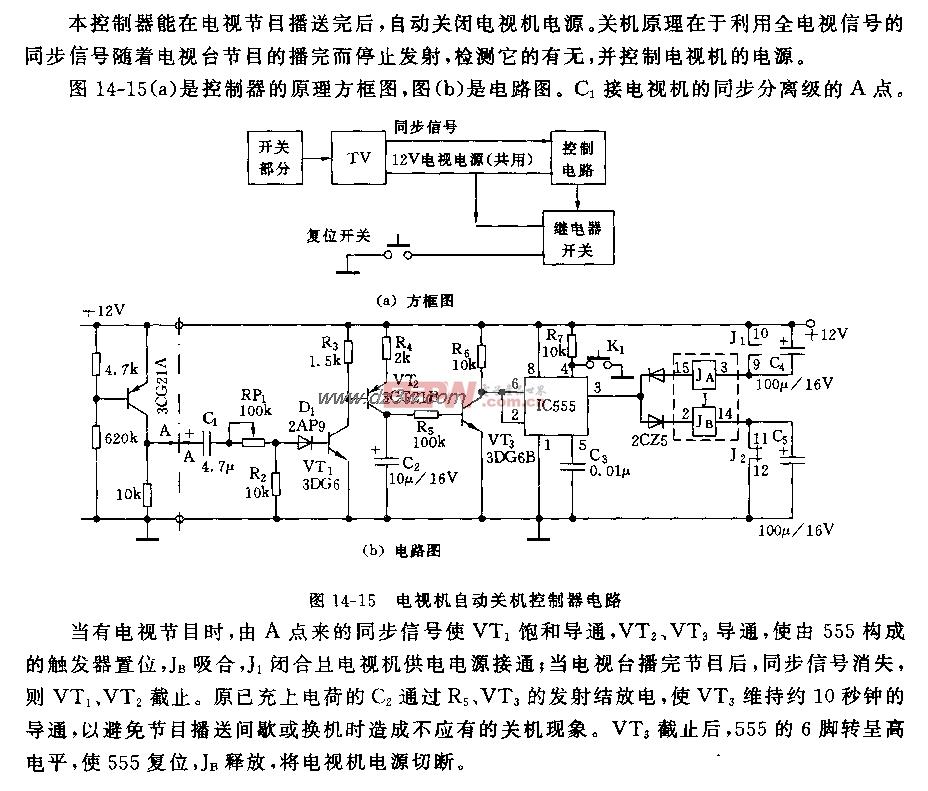 555电视机自动关机控制器电路图