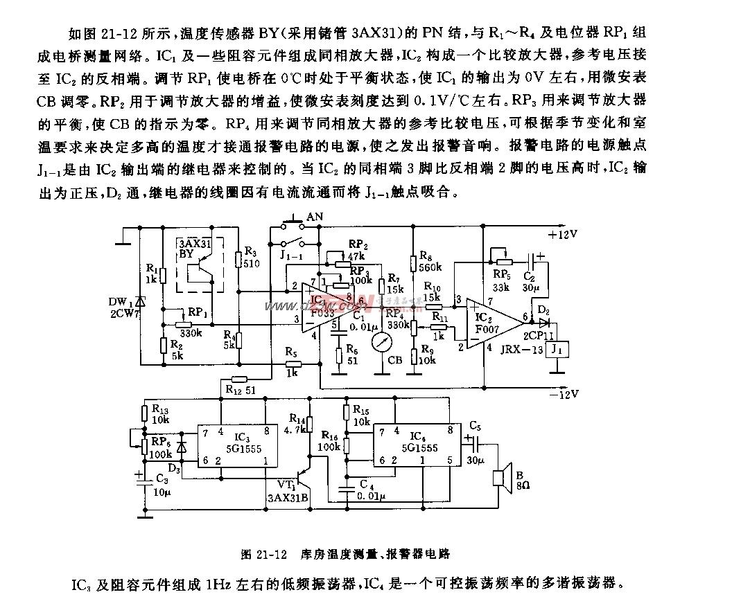 555库房温度测量、报警器电路图