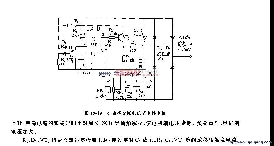 节电器 电路图 功率 交流电机 ne555/NE555的小功率交流电机节电器电路图