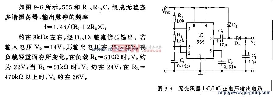 NE555的无变压器DC/I)t2正电压输出电路图