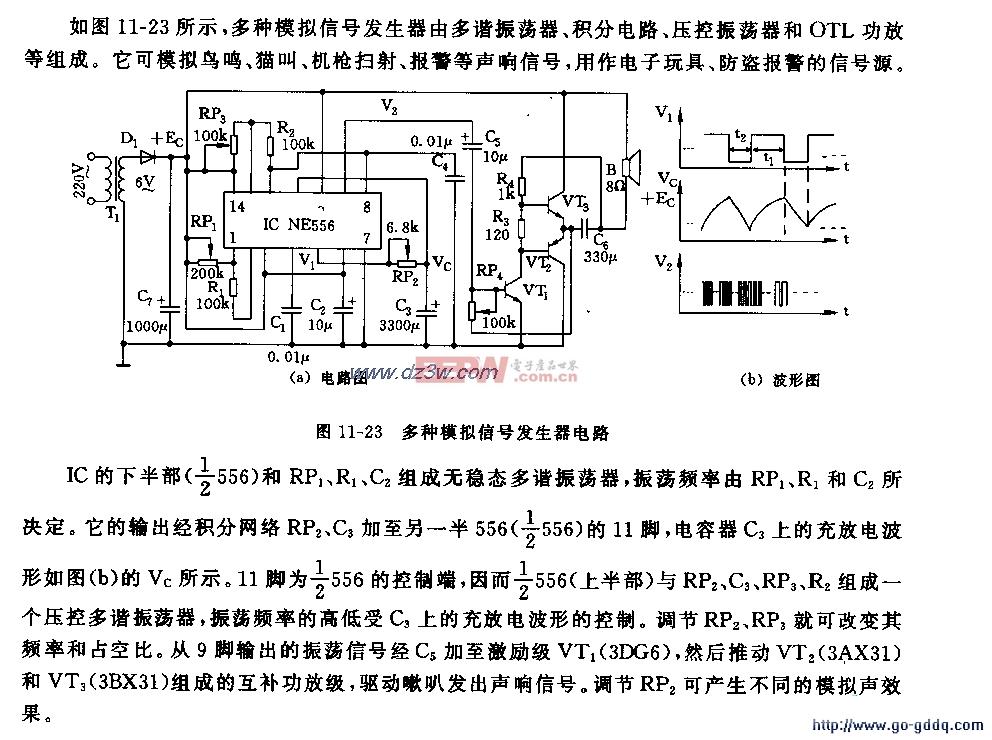 555组成的多种模拟信号发生器电路图