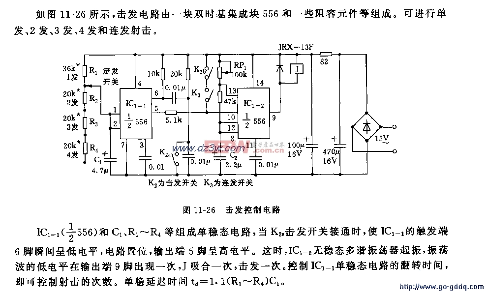 555组成的击发控制电路图