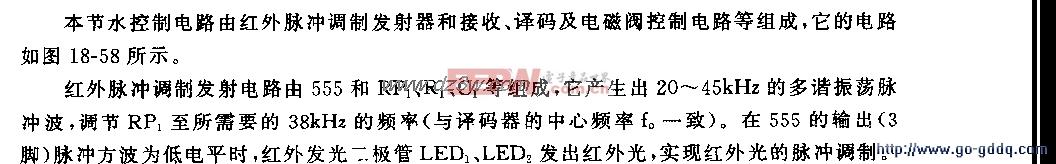 555组成的红外光反射式节水龙头控制电路图(二)