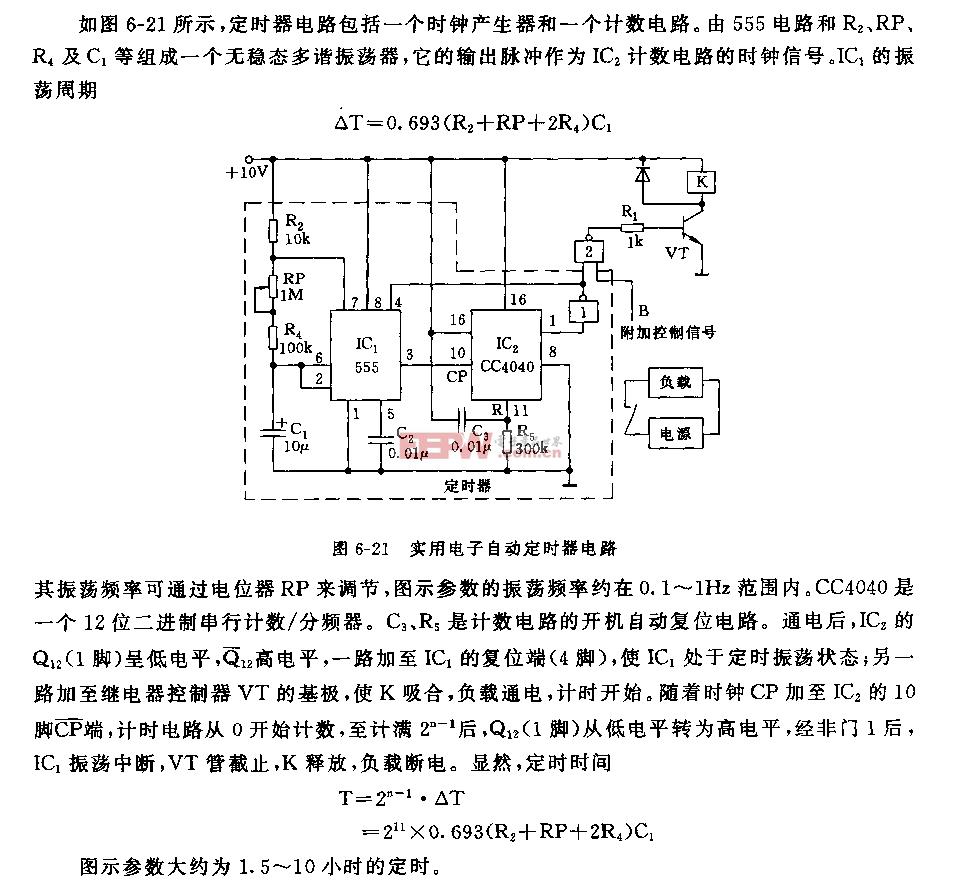 555实用电子自动定时器电路图