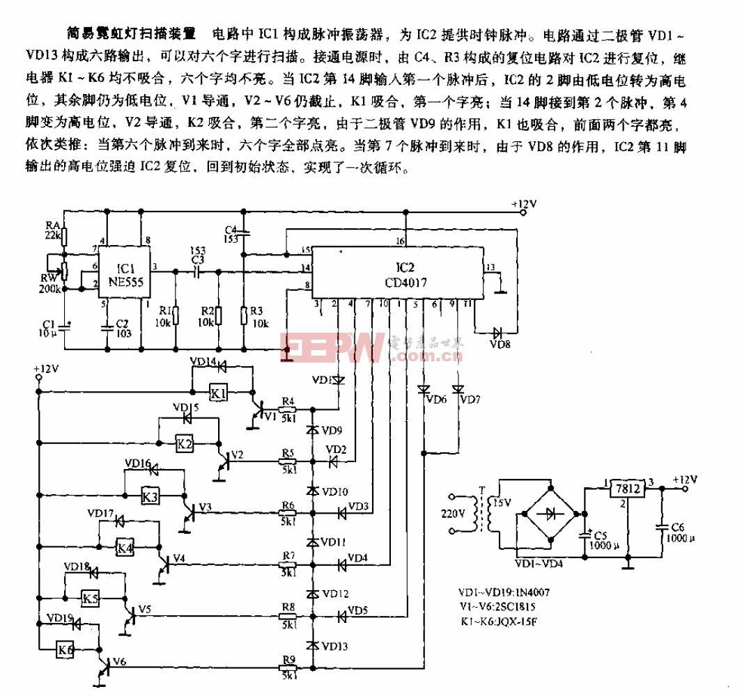 CD4017设计的霓虹灯扫描电路