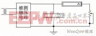 稳压电源性能指标测试电路