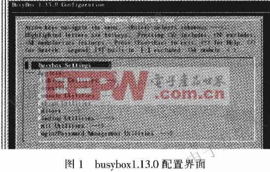 基于busybox的嵌入式Linux根文件系统的的制作方法