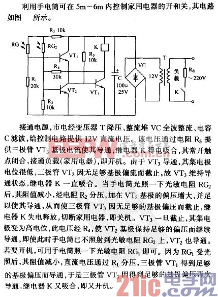 用手电筒控制的光控开关电路之二.gif
