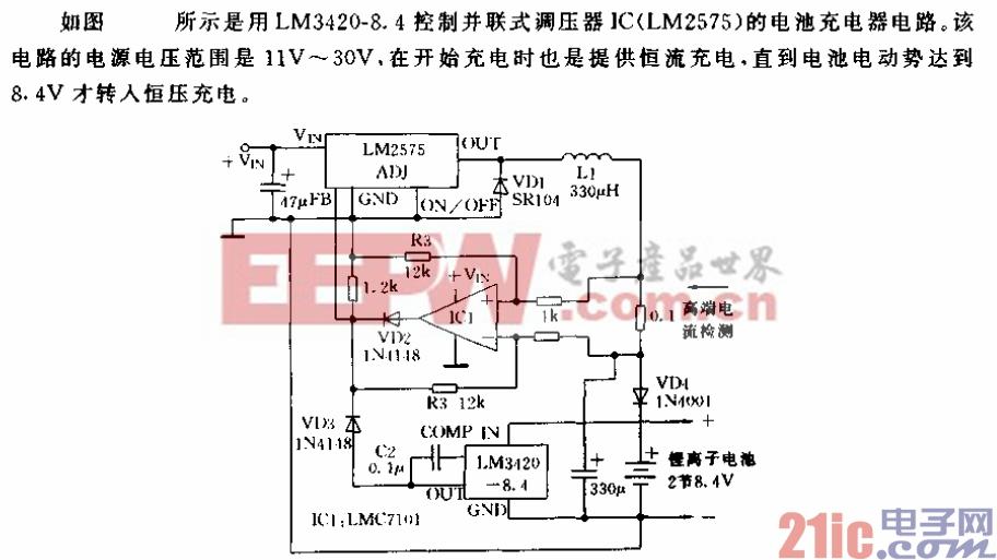 LM3420-8.4控制的电池充电器电路.gif