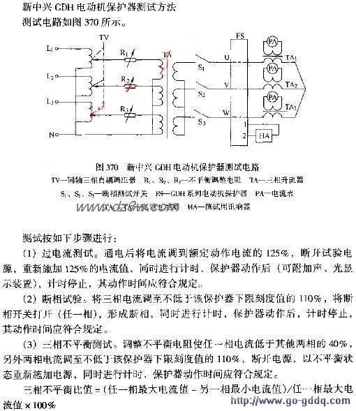 新中兴GDH电动机保护器电