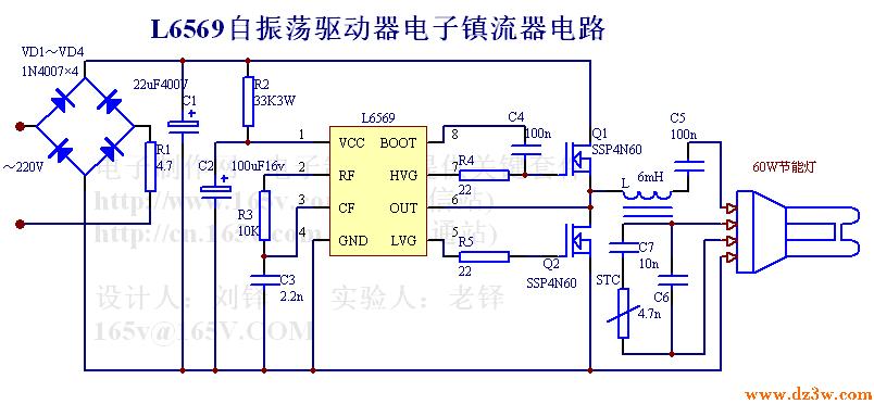L6569组成的60W无极灯电