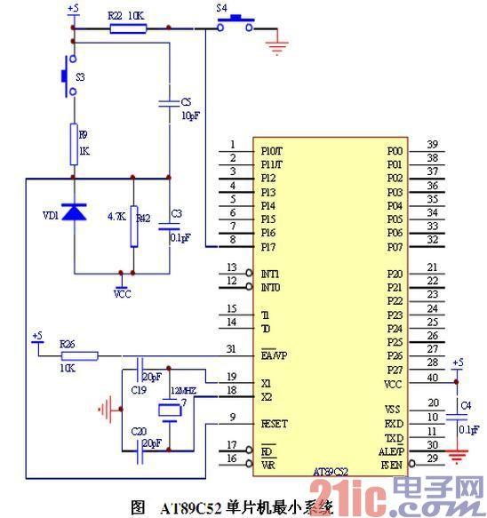 基于AT89C52单片机最小系统接口电路