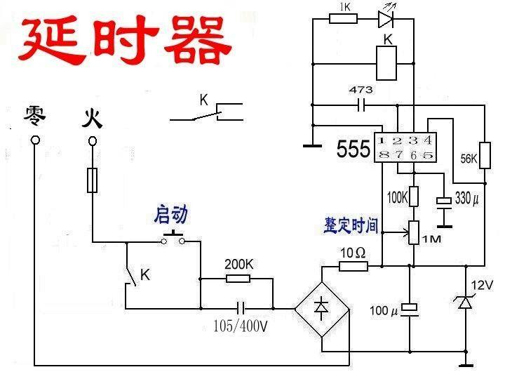 延时器 电路 电路图 电子 产品 世界高清图片