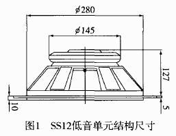 SS12低音单元结构尺寸