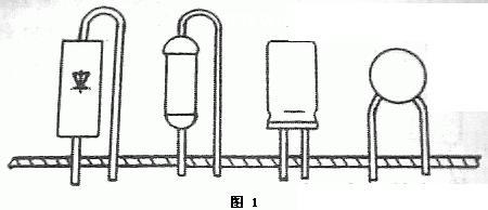 元器件的装配方式与布局