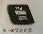 80386微处理器