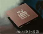 80486微处理器