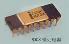 8008微处理器