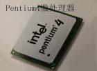 Pentium4微处理器