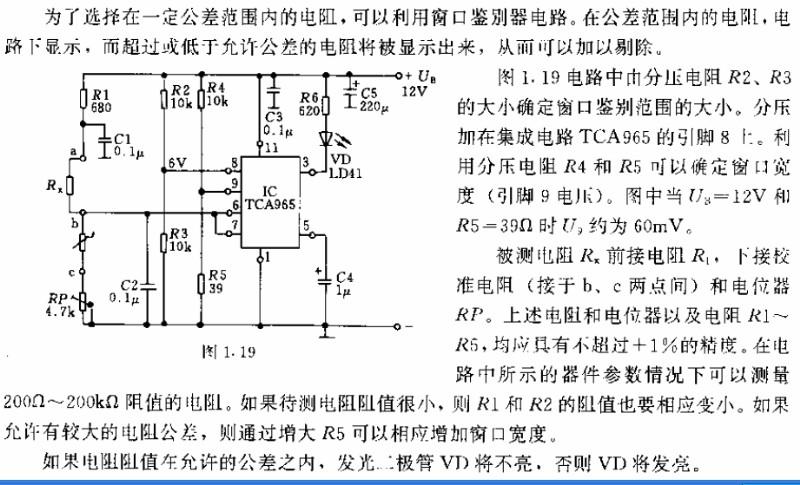 电阻公差测量电路