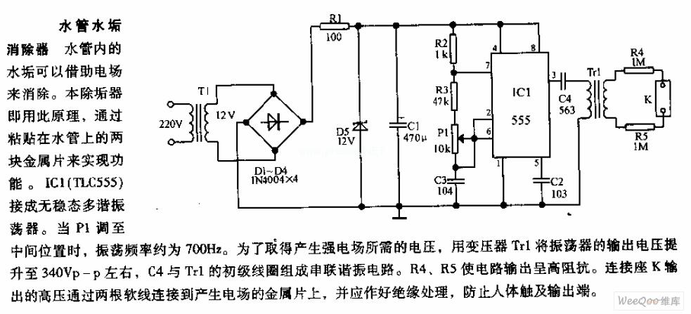 水管水垢消除器电路图