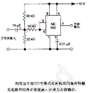 555定时器组成的正弦波 方波变换电路
