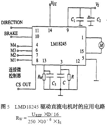 采用LMD18245的直流电机驱动电路