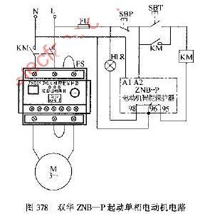 双华znb-p起动单相电动机接线电路图