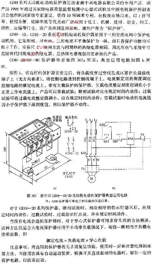 新中兴GDH10-20零功耗电动机保护器应用电路及原理