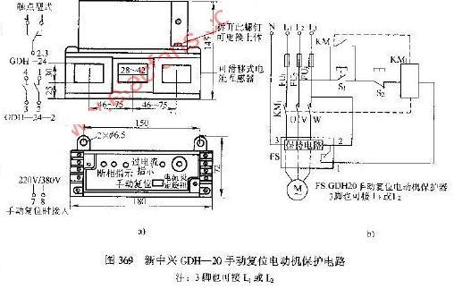 新中兴GDH-20手动复位电动机保护电路图