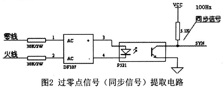 交流电压过零点信号提取电路图