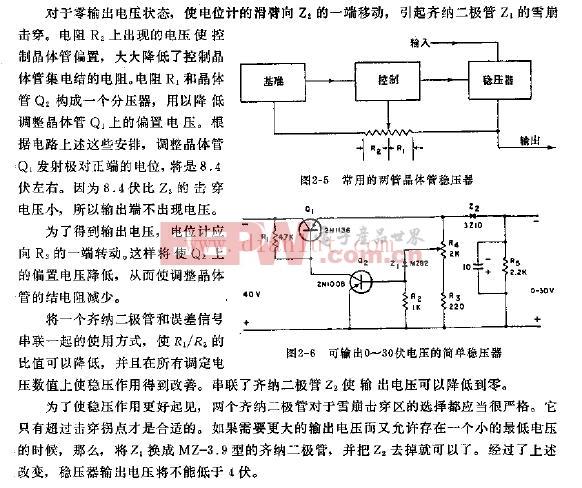 常用的两管晶体管稳压器电路