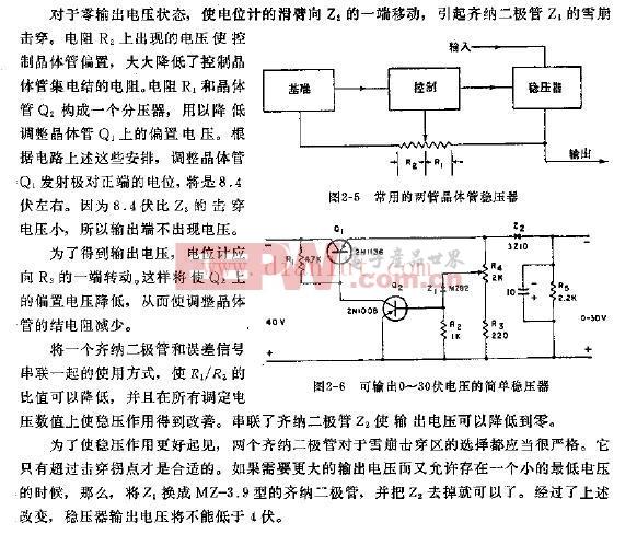 可输出0-30伏电压的简单稳压器电路