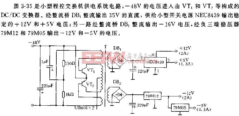 小型程控交换机供电系统电路图