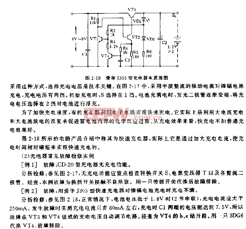 爱华J303g充电器电原理图 双1.2V快速充电器电路
