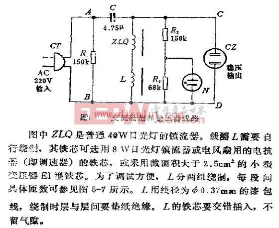 交流磁饱和稳压电源电路图片