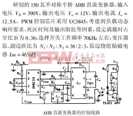 AHB直流变换器控制电路