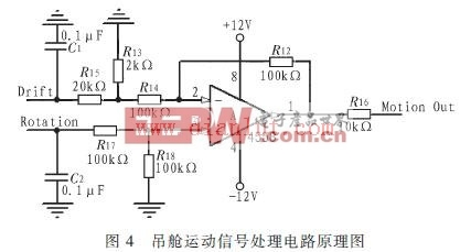 吊舱运动信号处理电路原理图