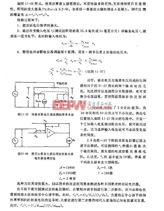 检验双联电位器统调的反馈方法电路